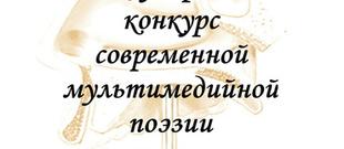 Международный конкурс современной мультимедийной поэзии «Золотая Носоглотка»