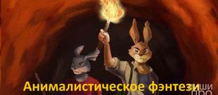 """Литературный конкурс """"Анималистическое фэнтези"""""""