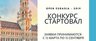 """8 международный конкурс """"Открытая Евразия""""-10 премий"""