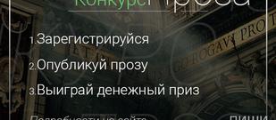 Регулярный конкурс №3. Июль