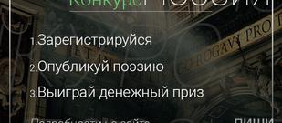 "Конкурс поэзии ""Рифма слов"". Июнь"
