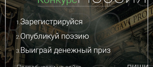 "Конкурс поэзии ""Рифма слов"". Октябрь"