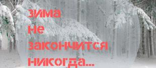 Конкурс мистических и фэнтези-рассказов. Тема «Зима не закончится никогда…»