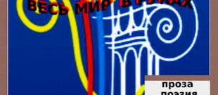 Литературный международный конкурс «Весь Мир в руках»