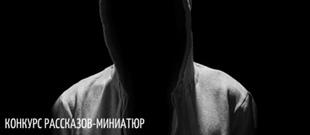 Конкурс рассказов-миниатюр (ультракороткой прозы)