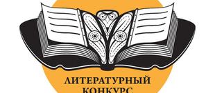 XIII Межрегиональный открытый Конкурс литераторов на соискание литературной премии им. Ю.С. Рытхэу