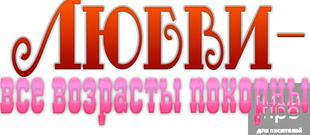 """Поэтический экспресс-конкурс """"Любви все возрасты покорны"""""""