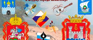 «Калининград – янтарный берег – 2020»