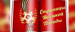 """""""Страницы великой победы"""""""