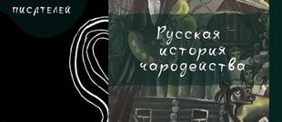 Конкурс в «Русскую историю чародейства»