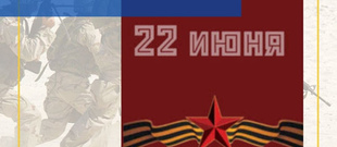 «22 июня» конкурс к 75-летию войны и Победы!