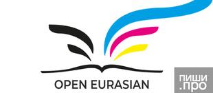 Открытая Евразия