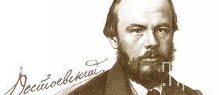 Конкурс БОЛЬШОЙ ПРОЗЫ имени Достоевского
