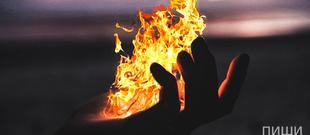 Литературный конкурс фантастики «Огненные элементы»