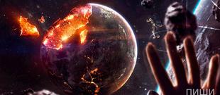 Литературный конкурс фантастики «Конец человечества»