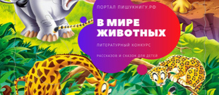 Конкурс рассказов и сказок для детей «В мире животных»