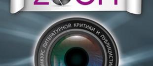 II конкурс литературной критики и публицистики «ZOOM»