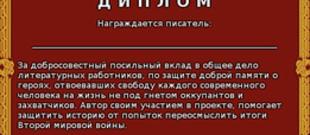 Конкурсный отбор произведений в промо-сборник «Помним»