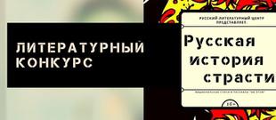 Русская история страсти: конкурс для тех, кто пишет «об этом»