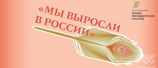 Всероссийский семинар-совещание молодых писателей «Мы выросли в России»