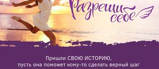 """Международный конкурс женских историй """"Разреши себе"""""""