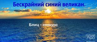 Блиц-конкурс «Бескрайний синий великан»