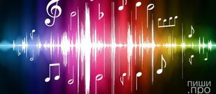 Мега-блиц конкурс  «Слушайте музыку сердцем…»