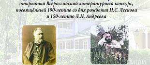 Жемчужное ожерелье - к 190-летию Н.Лескова