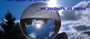 """Блиц-конкурс """"Стихотворение на заданную строку»"""