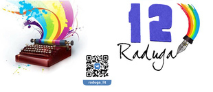 12-й сезон Российско-итальянской литературной премии для молодых писателей и переводчиков «Радуга»