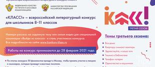 Всероссийский литературный конкурс «Класс!»