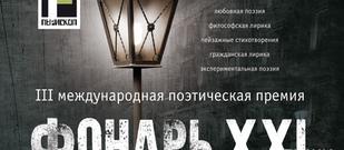 III международная поэтическая премия «Фонарь-2021»