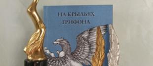 Международный литературный конкурс «На крыльях грифона»