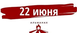 Конкурсный отбор в издание «22 июня»