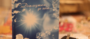 "Международный конкурс видеопоэзии ""Дотянуться до неба"""