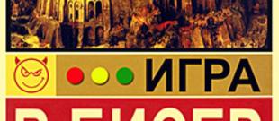 """Поэтический конкурс """"ИГРА В БИСЕР"""""""