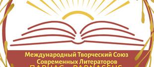 Международный литературный конкурс «СТУПЕНЬ К ПАРНАСУ»