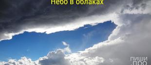 """Фотоконкурс """"Небо в облаках"""""""