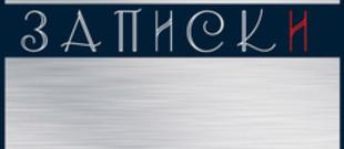Конкурс в июньский номер журнала «Современные записки»