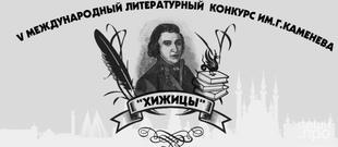 V Международный литературный конкурс имени Гавриила Каменева «Хижицы-2021»