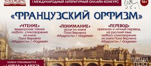 "Литературный онлайн конкурс ""Французский орфизм"""