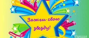 "Конкурс детского творчества ""Зажги свою звезду!"""