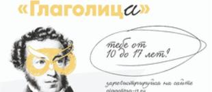 """VIII Независимая литературная премия """"Глаголица"""""""