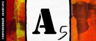 Литературный авангард… «А5»