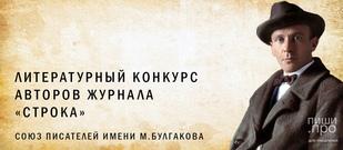 Конкурс Союза писателей им. М. Булгакова