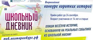 """Конкурс коротких историй """"Школьный дневник"""""""