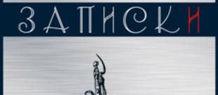 Конкурс в литературный журнал «Современные записки»