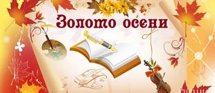 """Поэтический блиц-конкурс """"Золото осени"""""""