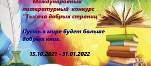 Международный литературный конкурс «Тысяча добрых страниц»