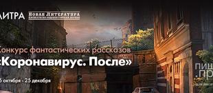 "Конкурс фантастических рассказов ""Коронавирус.После"""